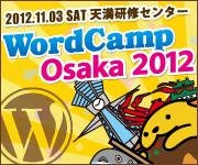 wordcamp-osaka-2012