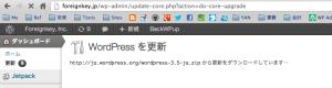 wpac2012-updatenow