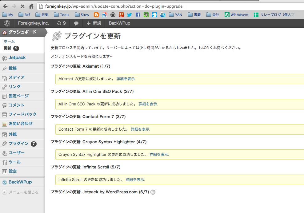wpac2012-updatenow-plugin